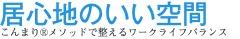 こんまり®︎流片づけコンサルタント 籔田育子