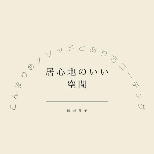 こんまり流片づけコンサルタント・ライフコーチ 籔田育子